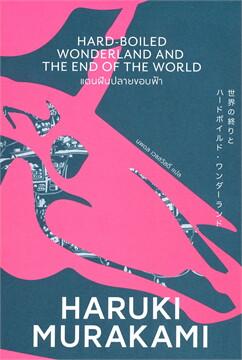 แดนฝันปลายขอบฟ้า (Murakami)