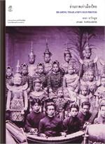อ่านภาพเก่าเมืองไทย (ปกแข็ง)