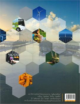 ENERGY FOR ALL เปิดมิติพลังงาน เพื่อคนไทยทุกคน