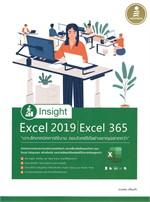 Insight Excel 2019   Excel 365 เจาะลึกเทคนิคการใช้งาน ตอบโจทย์ได้อย่างชาญฉลาดกว่า