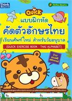 แบบฝึกหัดคัดตัวอักษรไทย เรียนศัพท์ใหม่ สำหรับวัยอนุบาล
