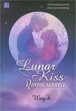 Lunar Kiss จุมพิตดวงจันทรา