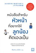 หนังสือสำหรับหัวหน้าที่อยากให้ลูกน้องคิดเองเป็น