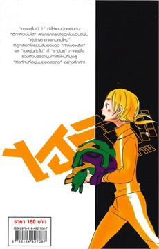 ไฮคิว คู่ตบฟ้าประทาน ฉบับนิยาย เล่ม6