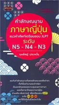 คำลักษณนามภาษาญี่ปุ่นแนวคำศัพท์เตรียมสอบ JLPTระดับ N5-N4-N3