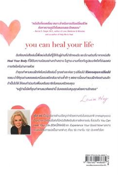 ชีวิตนี้ลิขิตได้ you can heal your life (ฉบับปรับปรุง)