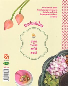 กินเล่น เช่นไทย