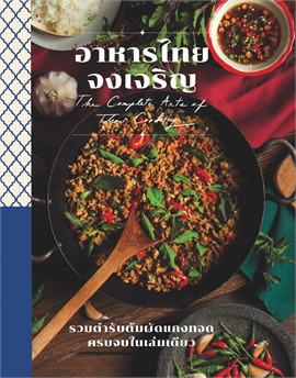 อาหารไทยจงเจริญ