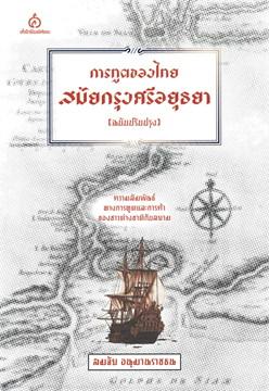 การฑูตของไทยสมัยกรุงศรีอยุธยา (ฉบับปรับปรุง)