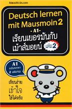 เรียนเยอรมันกับเม้าส์มอยน์ เล่ม 2 (พิมพ์ใหม่)