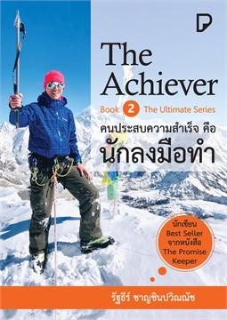 The Achiever คนประสบความสำเร็จคือนักลงมือทำ