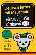 เรียนเยอรมันกับเม้าส์มอยน์ เล่ม 1 (พิมพ์ใหม่)