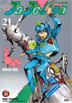 JO JO Lion ล่าข้ามศตวรรษ ภาค 8 เล่ม 21
