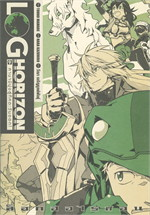LOG HORIZON Vol.9 คานามิมุ่งสู่ทิศตะวันออก!