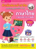 ติวเข้มสอบเข้าสาธิต ป.1 ภาษาไทย การวิเคราะห์-การฟัง เจาะข้อสอบย้อนหลัง15ปี