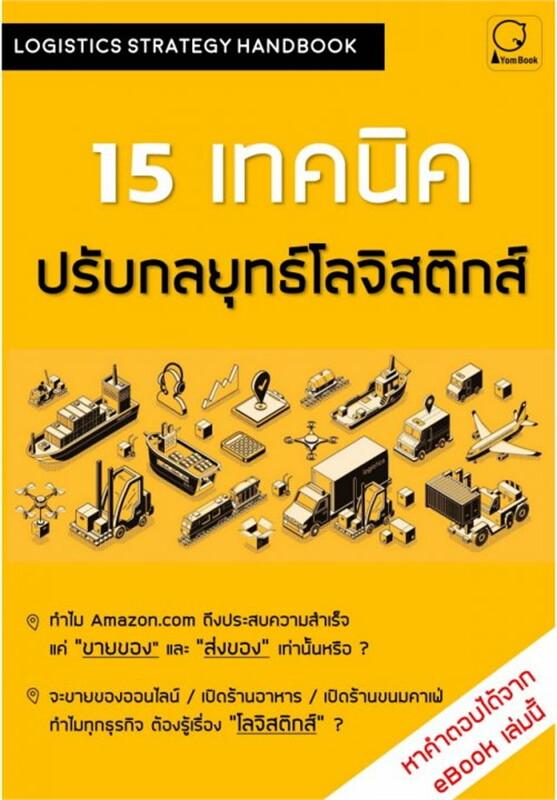 15 เทคนิค ปรับกลยุทธ์โลจิสติกส์ (Logistics Strategy Handbook)
