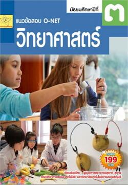 แนวข้อสอบ O-NET วิทยาศาสตร์ ม.1-ม.3
