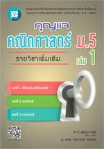 กุญแจคณิต ม.5 เล่ม1 เพิ่มเติม