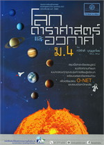 โลก ดาราศาสตร์ และอวกาศ ม.4