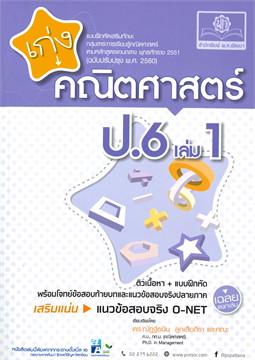 เก่งคณิตศาสตร์ ป.6 เล่ม 1