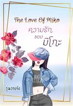 ความรักของมิโกะ