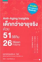 Anti-Aging Insights เด็กกว่าอายุจริงด้วย 51 วิธีกิน 26 วิธีออกกำลังกาย