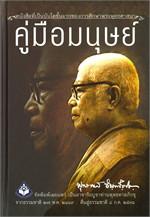 คู่มือมนุษย์ หนังสือที่เป็นบันไดขั้นแรกของการของการศึกษาพระพุทธศาสนา