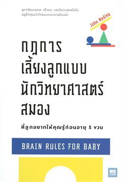 กฎการเลี้ยงลูกแบบนักวิทยาศาสตร์สมองฯ