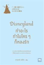 Disneyland ทำอะไร ทำไมใครๆ ก็หลงรัก