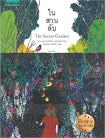 ในสวนลับ The Secret Garden (ฉบับปกอ่อน)