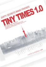 TINY TIMES 1.0 ไทนี่ ไทม์ 1.0