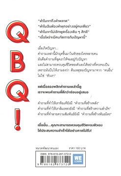 QBQ! คำถามที่ซ่อนอยู่ในคำถาม (ฉบับปรับปรุง)