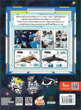 Dragon Village วาฬเพชฌฆาตปะทะสลัดอวกาศ เล่ม 2