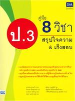 คู่มือ 8 วิชาสรุปใจความ & เก็งสอบ ป.3
