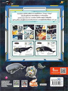 Dragon Village วาฬเพชฌฆาต ปะทะสลัดอวกาศ เล่ม 1