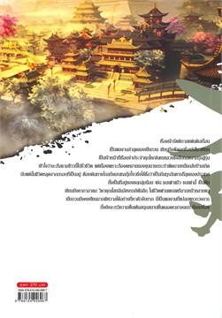 เจ้ารัตติกาลแผ่นดินเถื่อน เล่ม 7