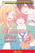 STARDUST WINK สตาร์ดัสต์ วิงก์ เล่ม 11 (เล่มจบ)