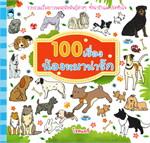100 เรื่องน้องหมาน่ารัก (KIDS Learning)