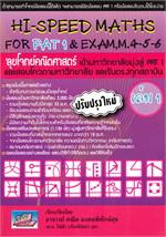 HI-SPEED MATHS FOR PAT 1 & EXAM,M.4-5-6 ลุยโจทข์คณิตศาสตร์ เข้ามหาวิทยาลัยมุ่งสู่ PAT 1 เล่ม 1 (ฉบับปรับปรุงใหม่)