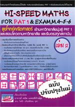 HI-SPEED MATHS FOR PAT 1 & EXAM,M.4-5-6 ลุยโจทข์คณิตศาสตร์ เข้ามหาวิทยาลัยมุ่งสู่ PAT 1 เล่ม 2 (ฉบับปรับปรุงใหม่)