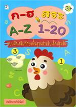 ก-ฮ สระ A-Z 1-20 แบบฝึกเสริมทักษะพื้นฐานสำหรับเด็กปฐมวัย