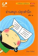 อ่านสนุก-ปลุกสำนึก เล่ม 2 หนังสือชุดความ