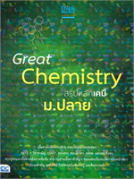 Great Chemistry สรุปหลักเคมี ม.ปลาย