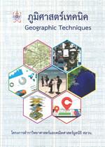 ภูมิศาสตร์เทคนิค Geographic Techniques