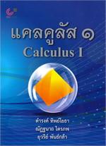แคลคูลัส 1 (CALCULUS I) ใหม่