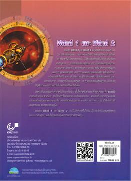 ฟิสิกส์ เล่ม 1 (ภาควิชาฟิสิกส์ จุฬาลงกรณ์มหาวิทยาลัย)