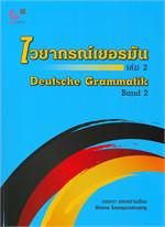 ไวยากรณ์เยอรมัน เล่ม 2 Deutsche Grammatik Band 2