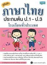 คู่มือติวภาษาไทย ประถมต้น ป.1 - ป.3 โรงเรียนทั่วประเทศ