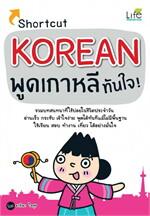 Shortcut KOREAN พูดเกาหลีทันใจ