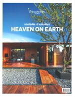 รวมไอเดีย บ้านชั้นเดียว HEAVEN ON EARTH (บ้านและสวน ฉบับพิเศษ)